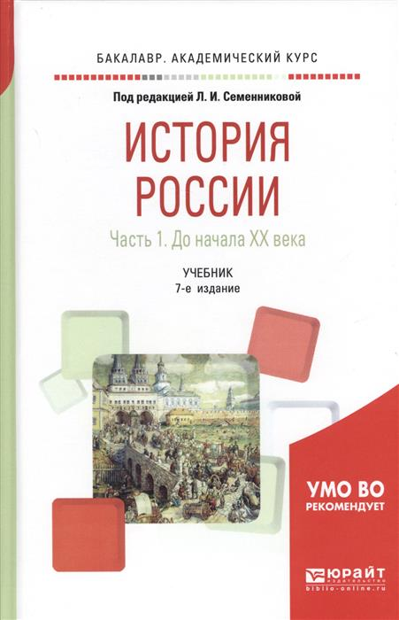 Семенникова Л. (ред.) История России. В 2 частях. Часть 1. До начала ХX века. Учебник dense biochemical ball culture with 40 bags per ball uniform water polo star valuepack aquarium biological filtration material