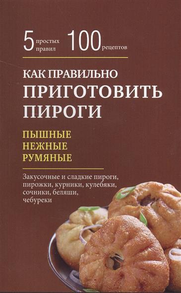 Боровская Э. Как правильно приготовить пироги боровская э как правильно приготовить русские блюда