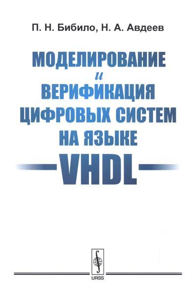 Бибило П., Авдеев Н. Моделирование и верификация цифровых систем на языке VHDL е з перельройзен проектируем на vhdl