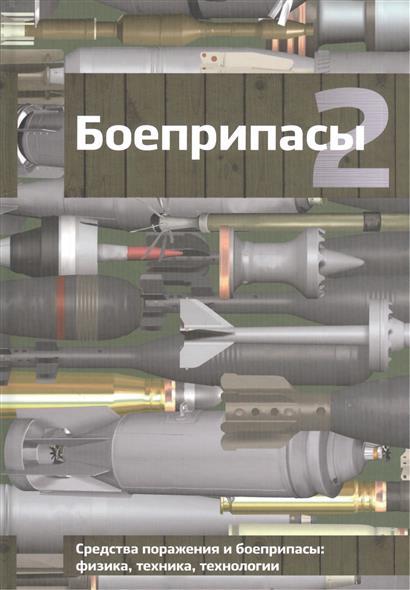 Селиванов В. (ред.) Боеприпасы. Том 2