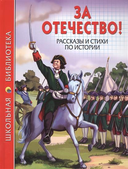 За отечество! Рассказы и стихи по истории