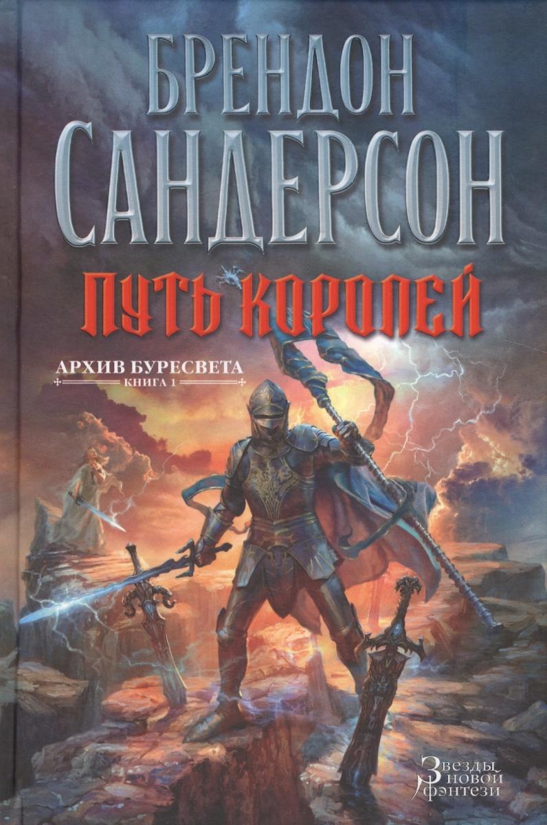 Сандерсон Б. Архив Буресвета: Книга 1. Путь королей сандерсон б рожденный туманом книга 1 пепел и сталь