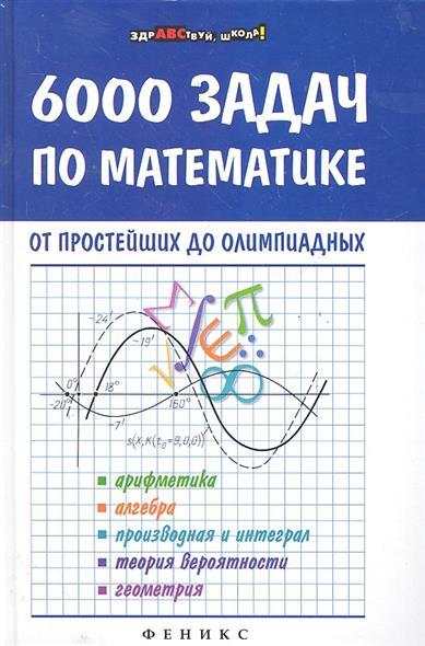 Титаренко А.: 6000 задач по математике от простейших до олимпиадных
