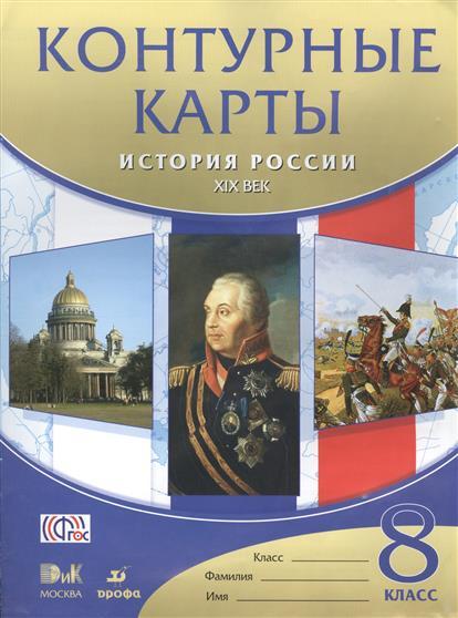 История России XIX век. Контурные карты. 8 класс