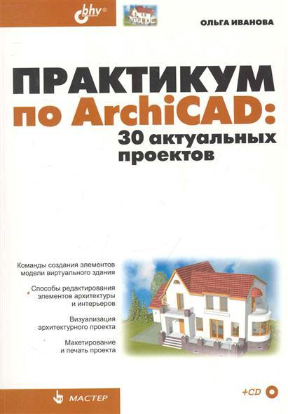 Практикум по ArchiCAD 30 актуальных проектов