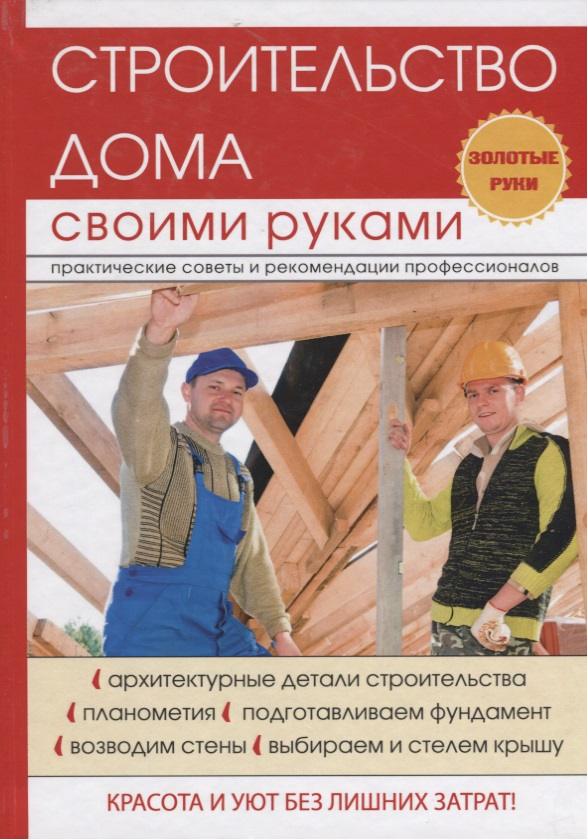 Серикова Г. (сост.) Строительство дома своими руками