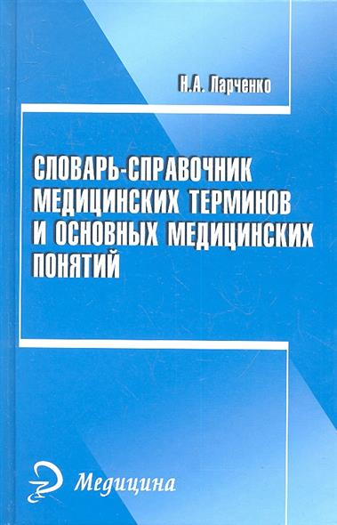 Словарь-справочник медицинских терминов и основных медицинских понятий