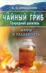 Неумывакин И. Чайный гриб. Природный целитель. Мифы и реальность активатор воды шунгит природный целитель авита 150 гр