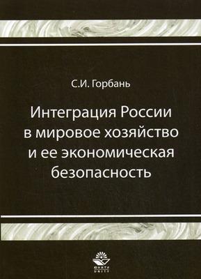 Горбань С. Интеграция России в мировое хозяйство и ее экономич. безопасность