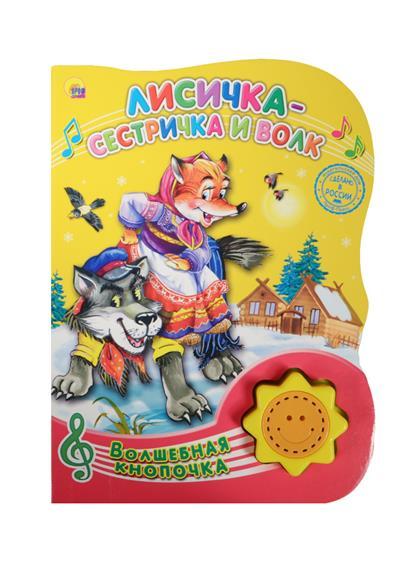 Лисичка-сестричка и волк. Русская народная сказка