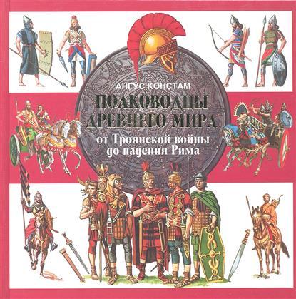 Констам А. Полководцы Древнего мира от Троянской войны до падения Рима