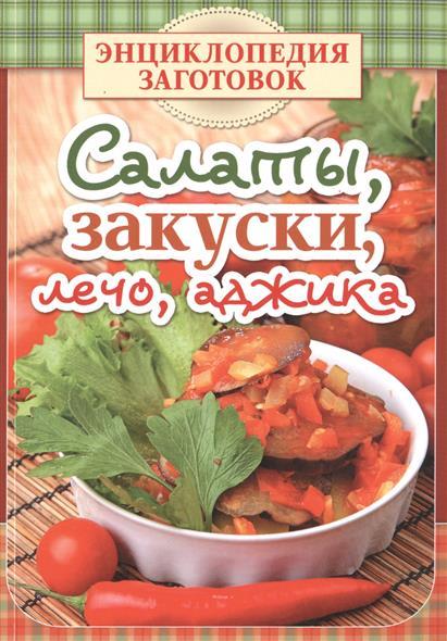 Чернышова Т. (ред.) Салаты, закуски, лечо, аджика плотникова т такие вкусные салаты…