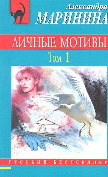 Маринина А. Личные мотивы т.1 личные мотивы