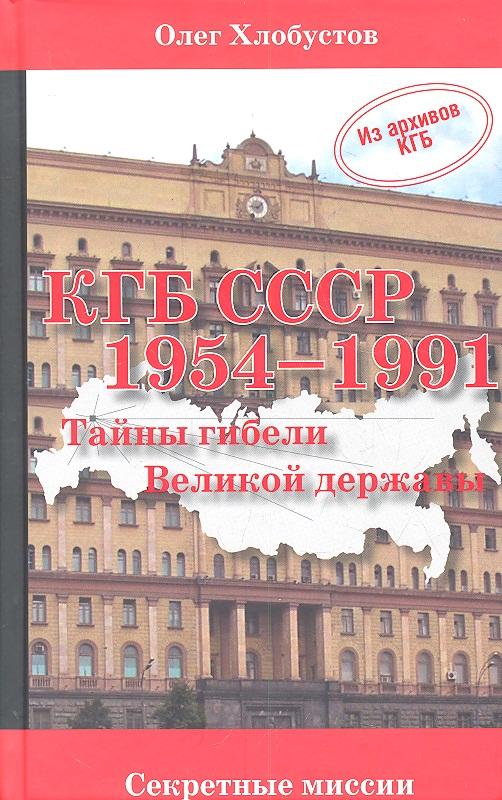 Хлобустов О. КГБ СССР 1954 - 1991 гг. Тайны гибели Великой державы ISBN: 9785905024061