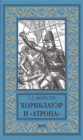 Форестер С. Хорнблауэр и Атропа
