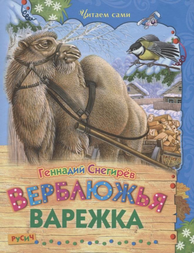 Снегирев Г. Верблюжья варежка