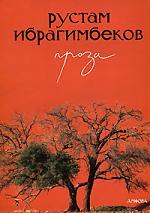 Ибрагимбеков Проза