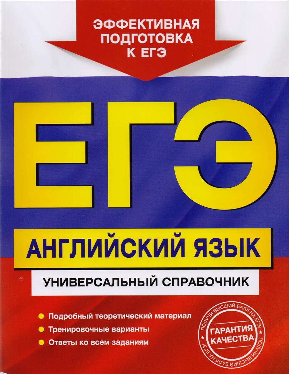 ЕГЭ. Английский язык. Универсальный справочник