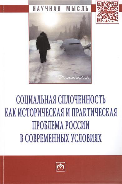 Социальная сплоченность как историческая и практическая проблема России в современных условиях. Монография