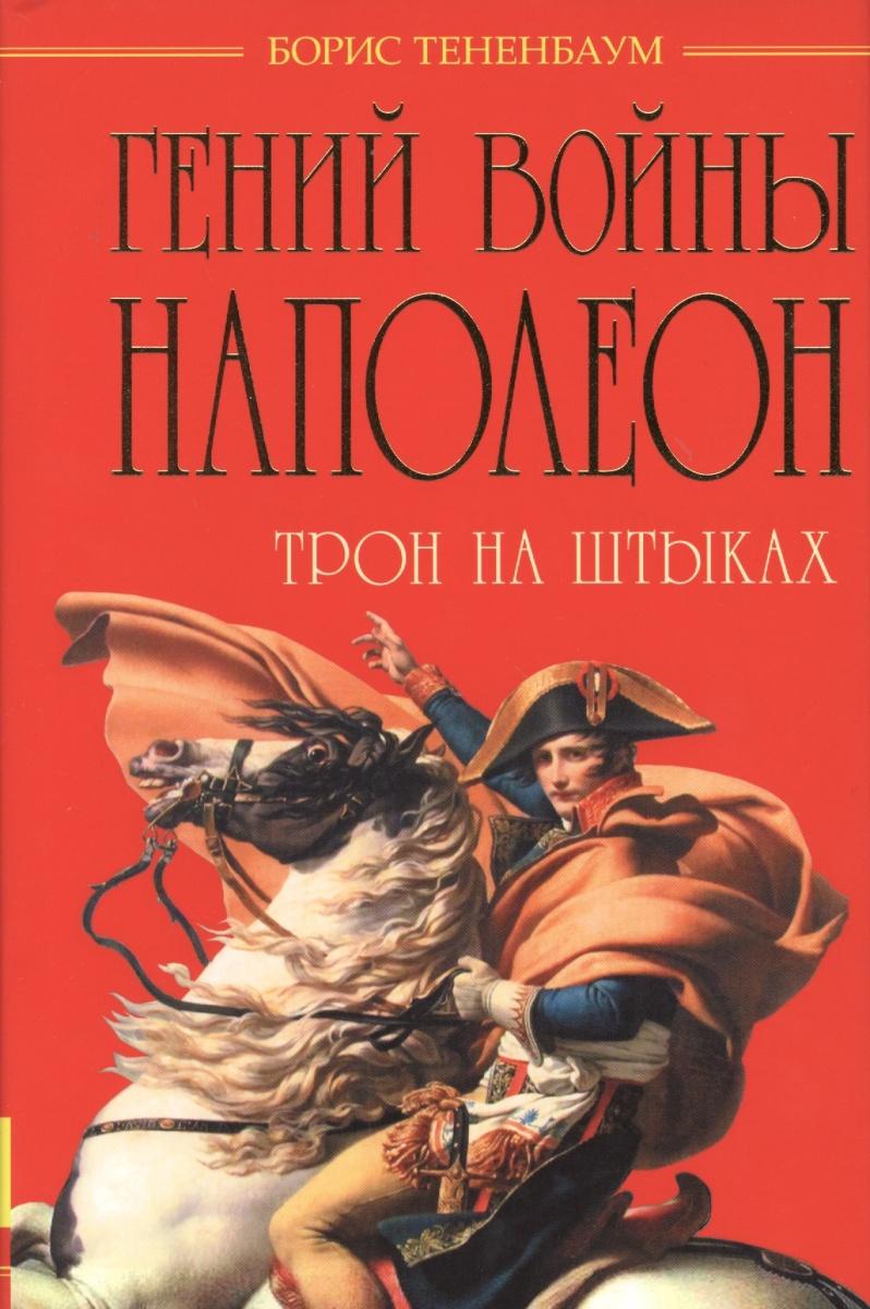 Тененбаум Б. Гений войны Наполеон. Трон на штыках