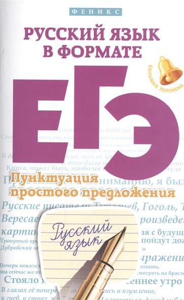 Горбацевич О.: Русский язык в формате ЕГЭ. Пунктуация простого предложения