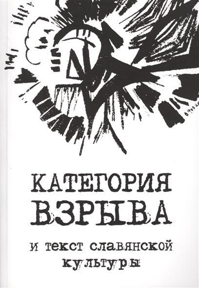 Злыднева Н. (ред.) Категория взрыва и текст славянской культуры