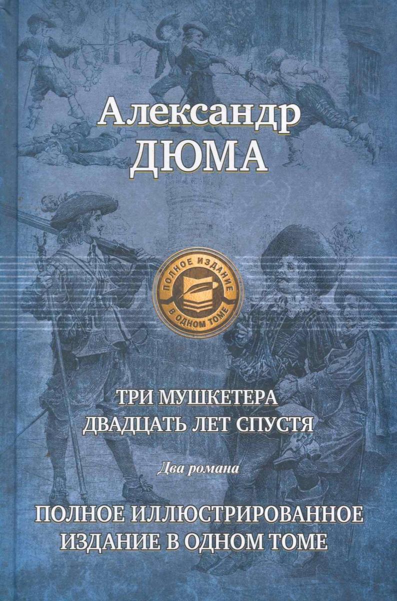 Дюма А. Три мушкетера Двадцать лет спустя двадцать лет спустя в 2 х книгах