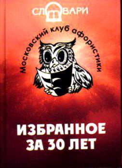 Московский Клуб Афористики