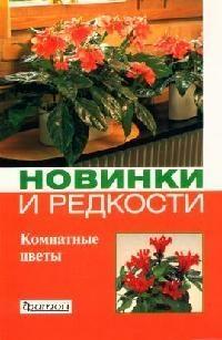 Новинки и редкости Комнатные цветы