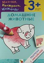 Бурмистров Л., Мороз В. КР Домашние животные кр домашние животные