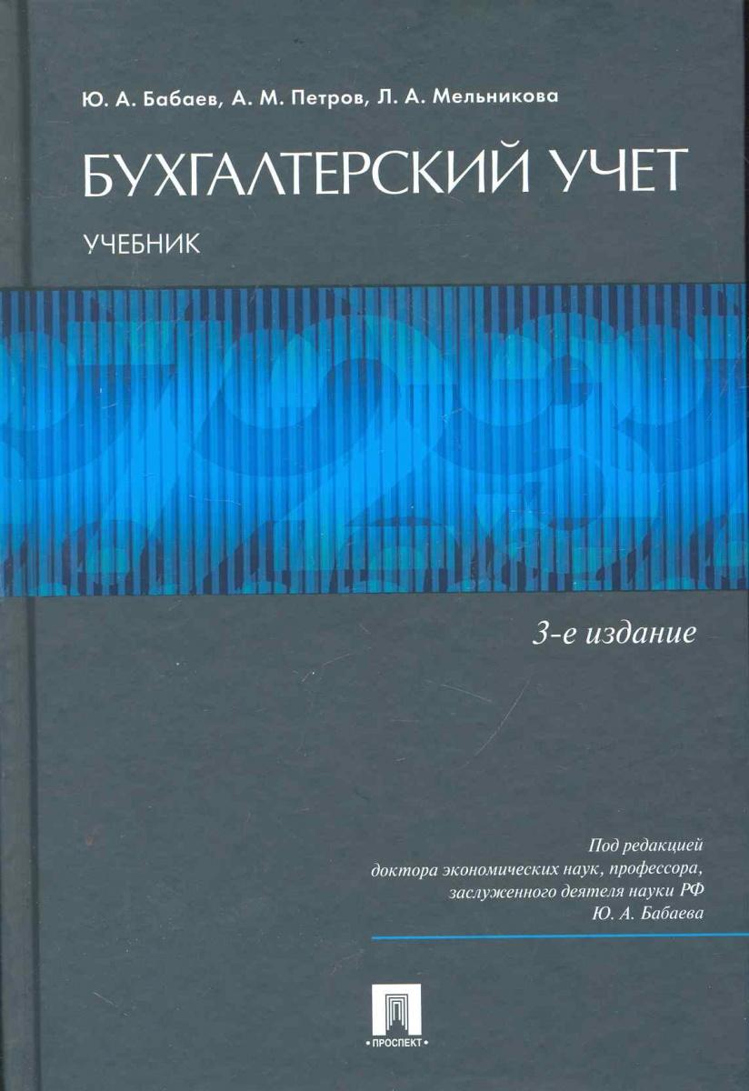 Бабаев Ю. (ред.) Бухгалтерский учет Учеб. ISBN: 9785392198740