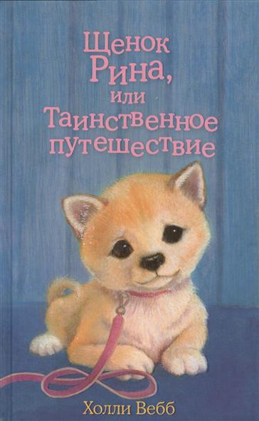 Вебб Х. Щенок Рина, или Таинственное путешествие ISBN: 9785699876549 вебб х щенок барни или пушистый герой