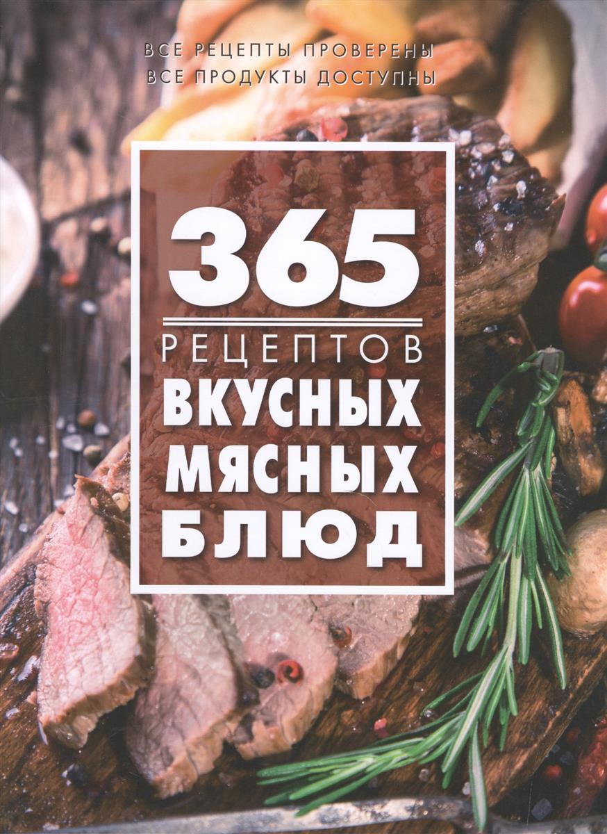Иванова С. 365 рецептов вкусных мясных блюд 365 рецептов готовим вкусную рыбу