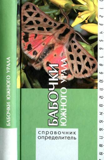 Бабочки южного Урала (Справочник-определитель). Горбунов П. (Сократ)