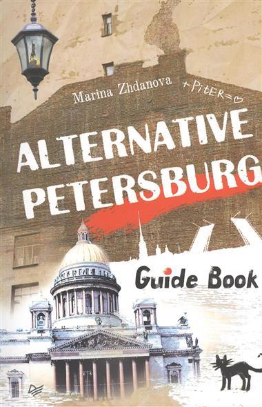 Жданова М. Alternative Petersburg. Guide Book жданова м горнолыжные курорты европы