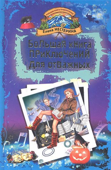 Большая книга приключений для отважных