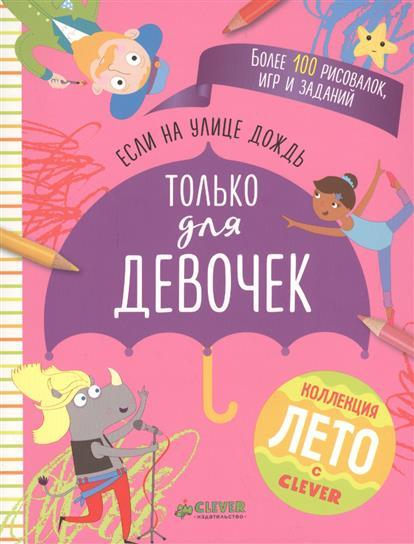 Книга Если на улице дождь. Только для девочек. Поттер У.
