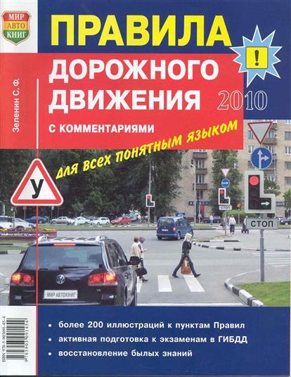 ПДД с комм. для всех понятным языком 2010