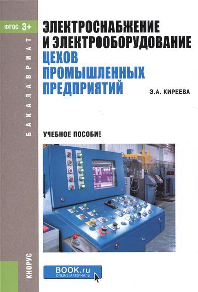 Электроснабжение и электрооборудование цехов промышленных предприятий. Учебное пособие