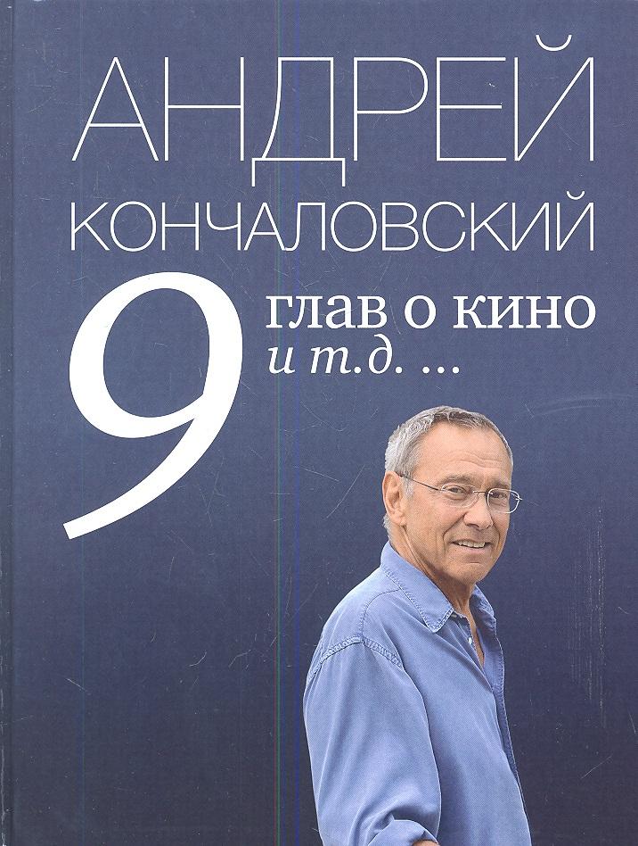 Кончаловский А. 9 глав о кино и т. д. …