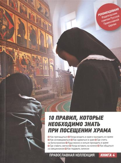 Куприянов А. (ред.) 10 правил, которые необходимо знать при посещении храма дверь храма