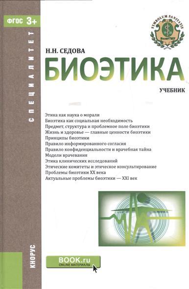 Седова Н. Биоэтика цена