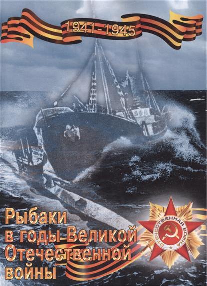 Скороход И., Кузьмин Н. Рыбаки в годы Великой Отечественной войны (1941-1945 гг.) ISBN: 9785953080163 москва в фотографиях 1941–1945 годы альбом