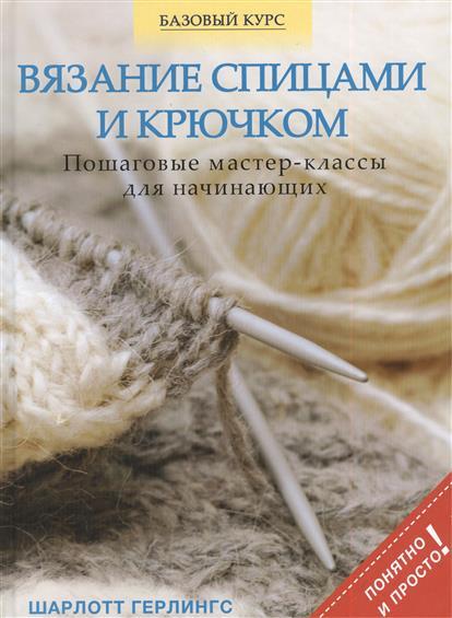 Вязание спицами и крючком. Пошаговые мастер-классы для начинающих