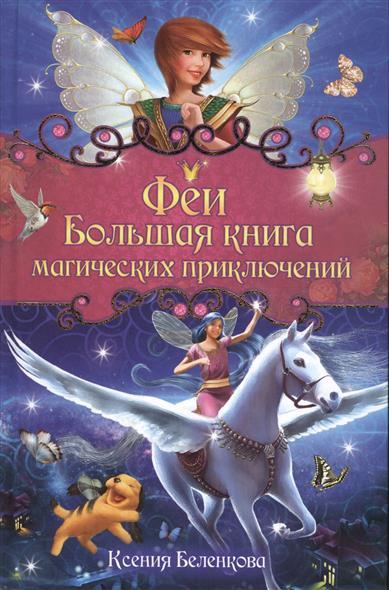 Феи. Большая книга магических приключений: Волшебная миссия. Повелительница теней. Турнир в стране фей