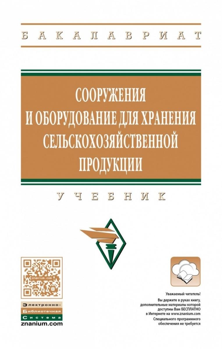 Сооружения и оборудование для хранения сельскохозяйственной продукции. Учебник