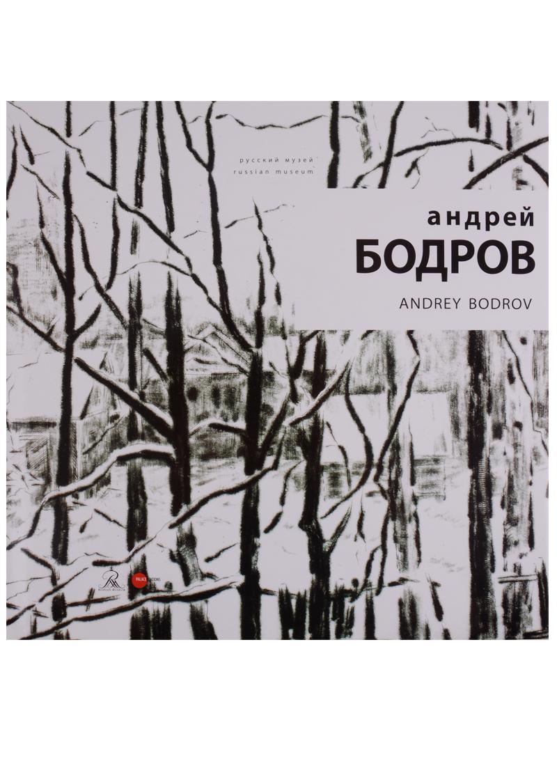 Андрей Бодров / Andrey Bodrov