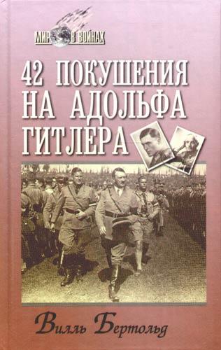42 покушения на Адольфа Гитлера