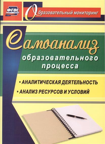 Самоанализ образовательного процесса. Аналитическая деятельность, структура и содержание анализа ресурсов и условий
