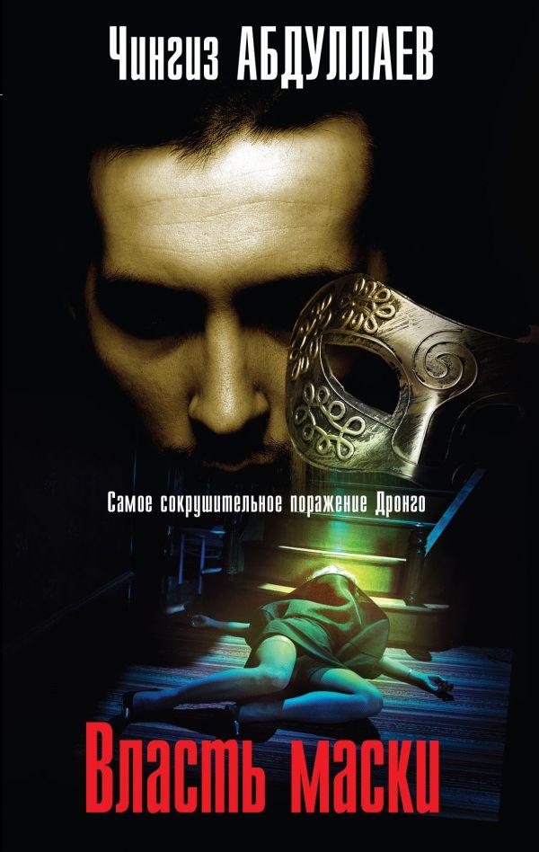 Абдуллаев Ч. Власть маски абдуллаев ч казначей